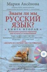 Кн.2+DVD Знаем ли мы русский язык?