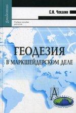 Геодезия в маркшейдерском деле: учебное пособие