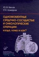 Одномоментные сердечно-сосудистые и онкологические операции: когда, кому и как?