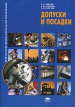 Допуски и посадки. 4-е изд., стер