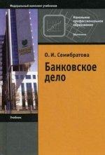 Банковское дело. 4-е изд., стер