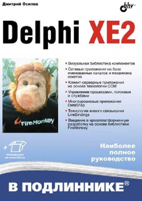 Delphi XE2. Наиболее полное руководство