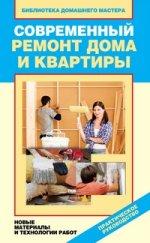 БДМаст.Современный ремонт дома и квартиры. Новые материалы и технологии работ