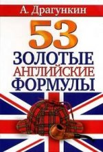 Драгункин(Рипол) 53 золотые английские формулы