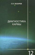 Сергей Николаевич Лазарев. Диагностика кармы-12 (2-е изд.)
