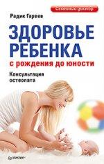 Книга Здоровье ребенка с рождения до юности