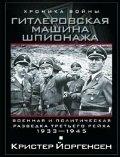 Гитлеровская машина шпионажа. Военная и политическая разведка Третьего рейха. 1933—1945