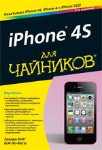 iPhone 4S для чайников, 5-е издание