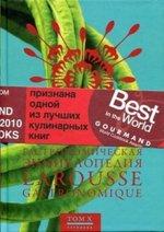 Гастрономическая энциклопедия Ларусс. Том 10