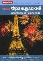 PREMIUM Французский разговорник и словарь