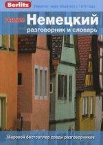 Premium Немецкий разговорник и словарь 150x211