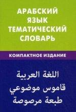 Арабский язык. Тематич. словарь. Комп. изд. 10тыс