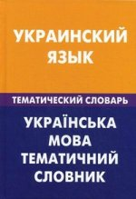 Украинский язык Тематический словарь. 20000 слов и предложений. С транскрипцией украинских слов