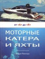 """Моторные катера и яхты от """"а"""" до """"я"""""""