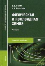 Физическая и коллоидная химия. 7-е изд., стер