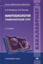 Микробиология: Университетский курс. 4-е изд., перераб.и доп