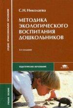 Методика экологического воспитания дошкольников. 6-е изд., стер