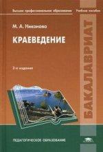 Краеведение. 2-е изд., перераб.и доп