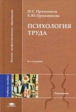 Психология труда. 6-е изд., стер