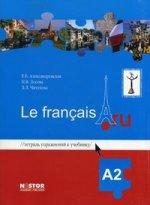 Тетрадь упражнений к учебнику французского  языка Le francais.ru A2. 2-е изд., испр. + CD