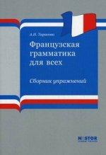 Французская грамматика для всех. Сборник упражнений. Учебное пособие. + CD (Ключи к сборнику, комплект)