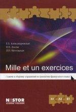 """Mille et un exercices. Ключи к сборнику упражнений по грамматике французского языка"""": Учебное пособие"""