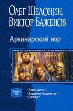 Арканарский вор: Ловец удачи; Академия Колдовства; Джокер