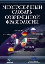 Многоязычный словарь современной фразеологии