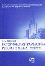 Историческая грамматика русского языка: Морфология