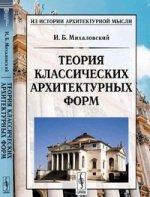 Теория классических архитектурных форм. 5-е изд