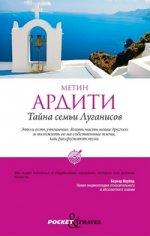 М. Ардити. Pocket&Travel Тайна семьи Луганисов