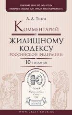 Комментарий к жилищному кодексу российской федерации 10-е изд., пер. и доп