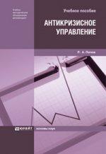 Антикризисное управление. учебное пособие для вузов