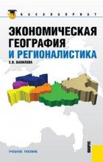Экономическая география и регионалистика.Уч.пос.-2-е изд