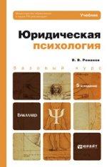 Юридическая психология 5-е изд. учебник для бакалавров