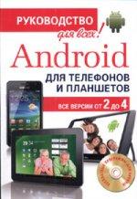 Android для телефонов и планшетов. Недостающее руководство для всех + CD