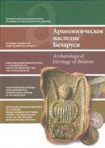 Археологическое наследие Беларуси