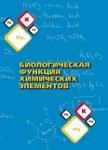 Биологическая функция химических элементов