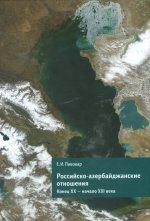 Российско-азербайджанские отношения. Конец XX-начало XXI века