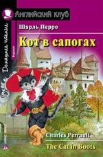 Кот в сапогах. The Cat in Boots: Адаптация текста, предисловие, комментарий, упражнения, словарь Е. В. Угаровой. + CD