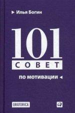 101 совет по мотивации (Переплет)