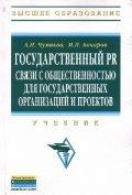 Государственный PR: связи с общественностью для государственных организаций и проектов: Учебник