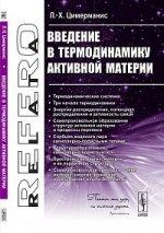 Введение в термодинамику активной материи