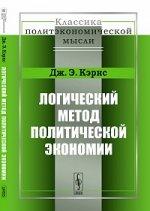 Логический метод политической экономии. Пер. с англ.