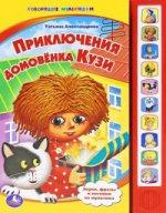 """Приключения домовенка Кузи. 10 кнопок. """"Говорящие мультяшки"""""""