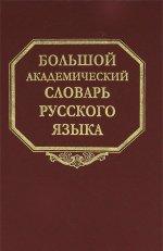 Большой академический словарь русского языка. Том 17