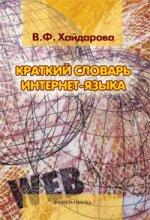 Краткий словарь интернет-языка: ок. 350 ед