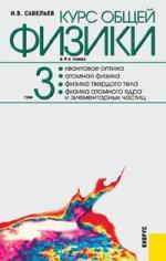 Курс общей физики. Т. 3. Квантовая оптика. Атомная физика. Физика твердого тела В 4-х тт Т:3(изд:2)
