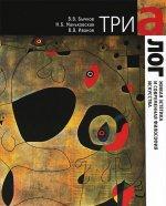 Трилог. Живая эстетика и современная философия искусства