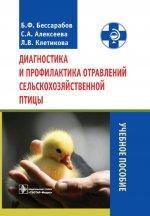 Диагностика и профилактика отравлений сельскохозяйственной птицы